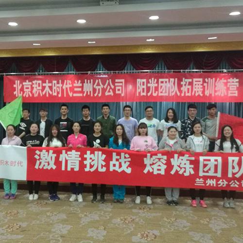 北京积木时代兰州分公司阳光拓展训练