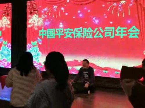 中国平安保险兰州分公司年会活动现场