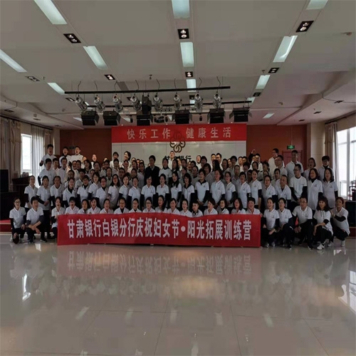 拓展培训案例甘肃银行白银分行庆祝妇女节拓展培训